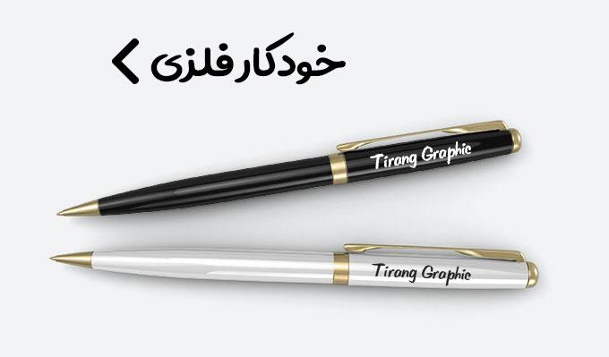خودکار فلزی تبلیغاتی